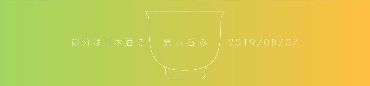 節分は日本酒で恵方呑み